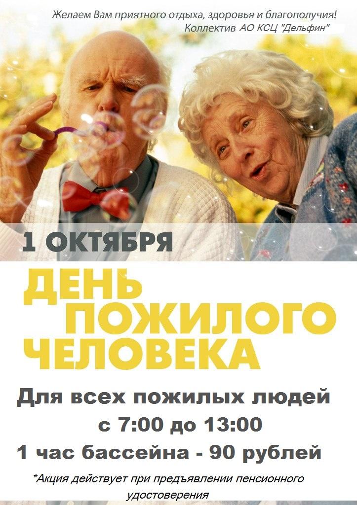 Сценарий для пожилых людей шуточная